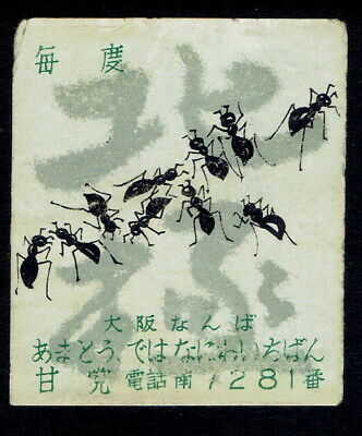 Old Matchbox Labels Japan India insect