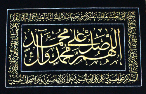 Islamic Embroidered Patterns For Salawat On Rich Black Velvet  - Style 2