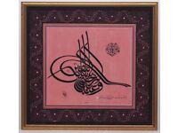 Islamic calligraphy original painting, framed, item #5