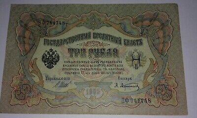Russia 3 rubles 1905 Tsar Nicholas II Banknote