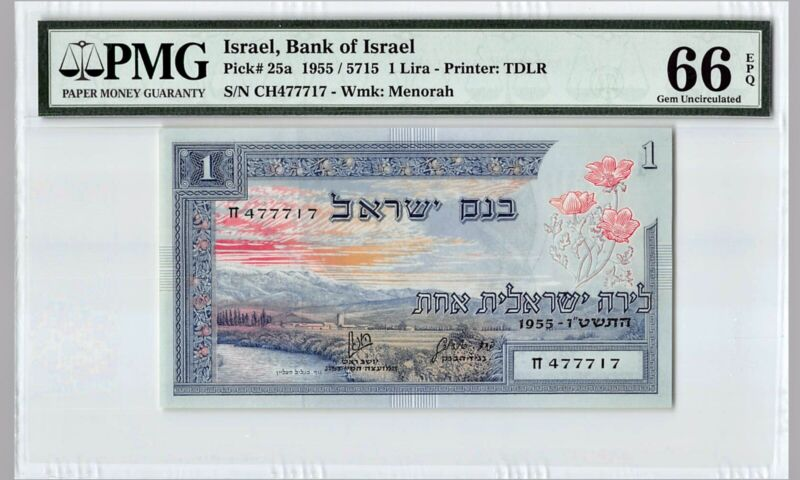 Israel 1 Lira 1955 P-25a PMG 66 EPQ Gem UNC