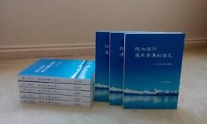 A Chinese Book - My Lucky Odyssey 《隨心遠行,遇見幸運的自己》