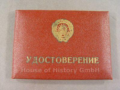 103026, unbekannter Ausweis, blanko, Russland, UDSSR, CCCP, um 1989