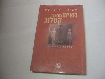 Savyon Liebrecht Israeli Fiction Novel Nashim