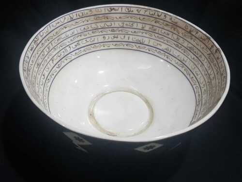 Museum quality chinese islamic porcelain TALISMANIC quran verses Magical Bowl