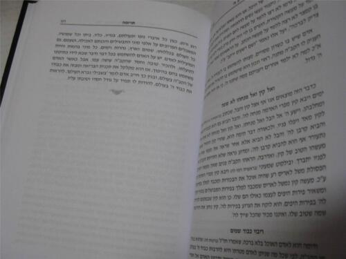 Hebrew Shaare Ezra Mussar on the Torah by R. Ezra Zaafrani שערי עזרא עניני מוסר  2
