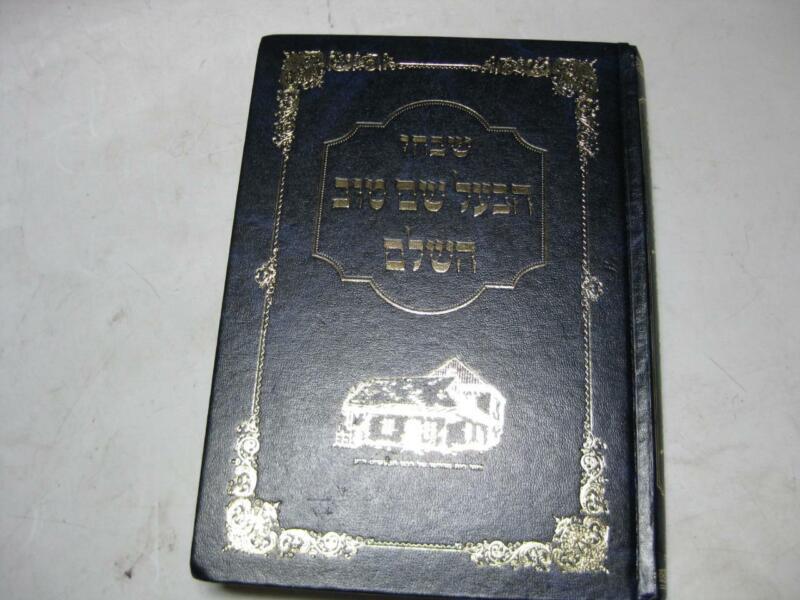 """שבחי הבעש""""ט SHIVCHE HABESHT Stories of the BAAL SHEM TOV Hasidic Chasidic"""