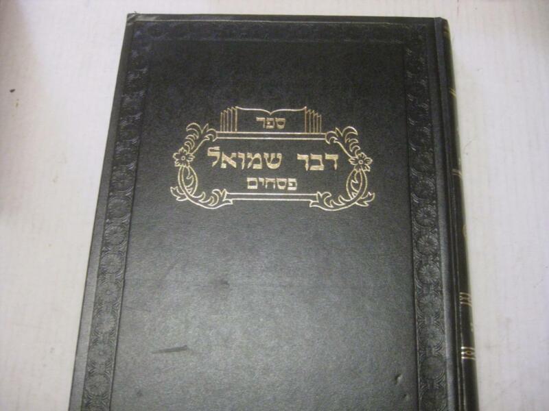 Hebrew DEVAR SHMUEL on Masechet Pesachim by R. Eliazarov - פסחים -  דבר שמואל