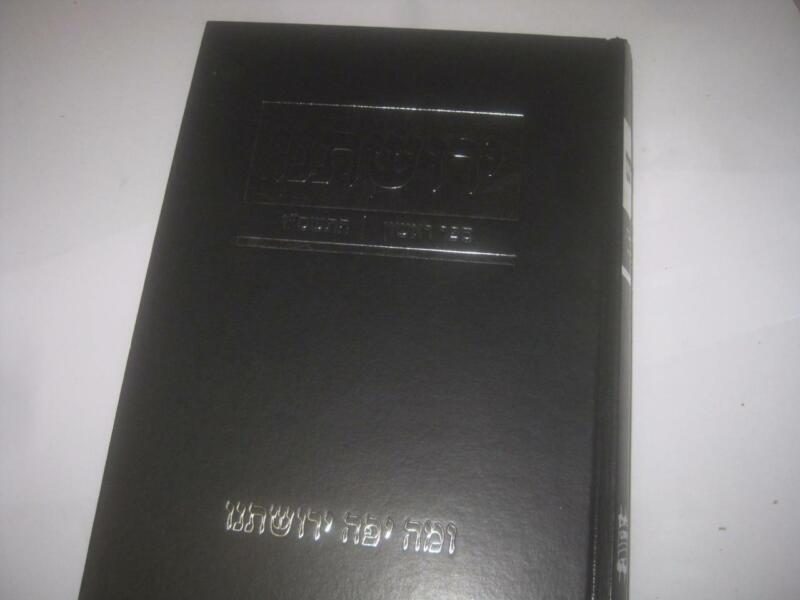 "Hebrew YERUSHATENU 2007 ירושתנו ־ ספר ראשון ה׳תשס""ז : ספר שנה לתורתם של חכמי"