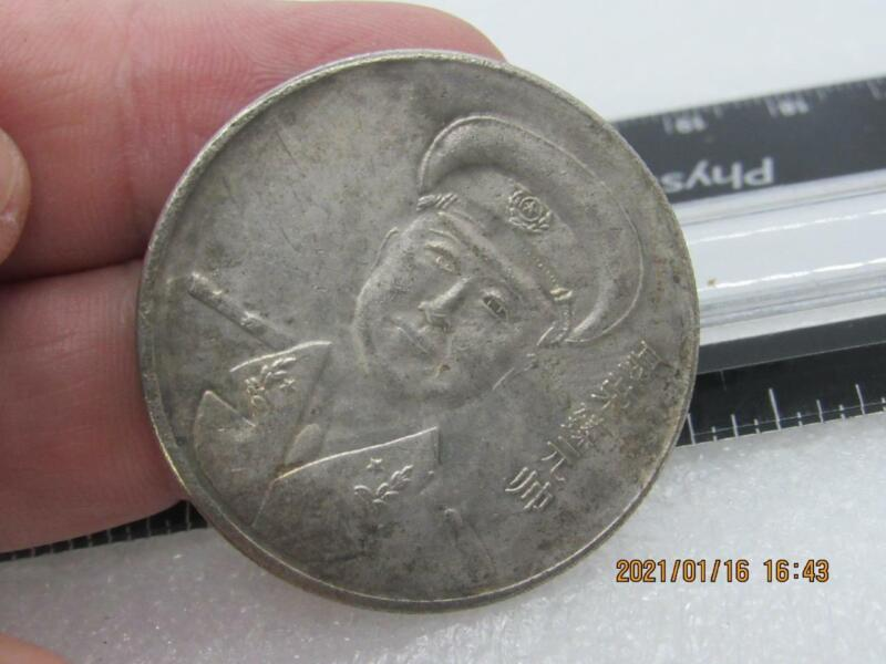 Rare Chinese Chine Military Coin Medal WWII General   (2021A3)