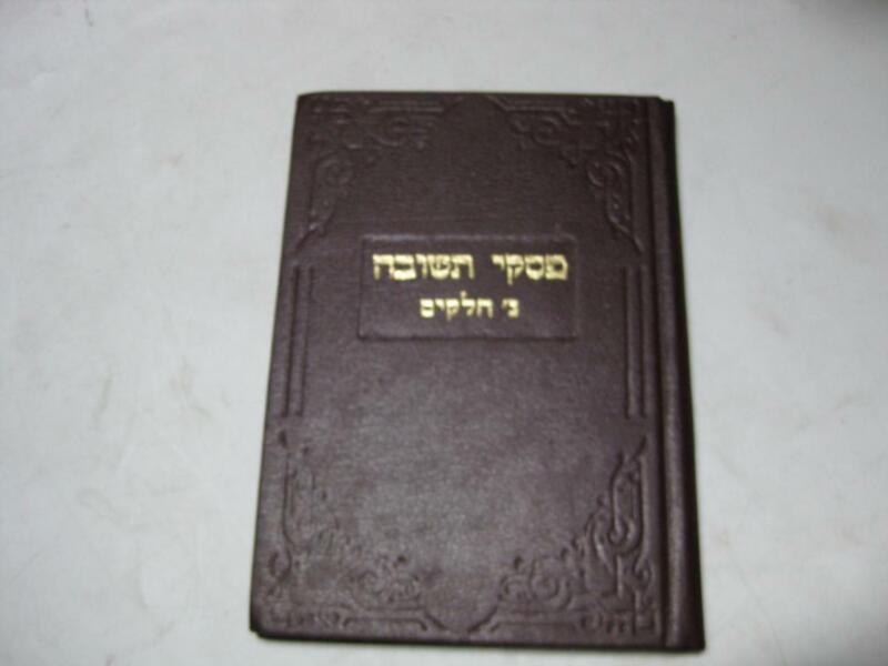 "Hebrew PISKE TESHUVA פסקי תשובה : ... מאסף פסקי שו""ת ... על כל ד"