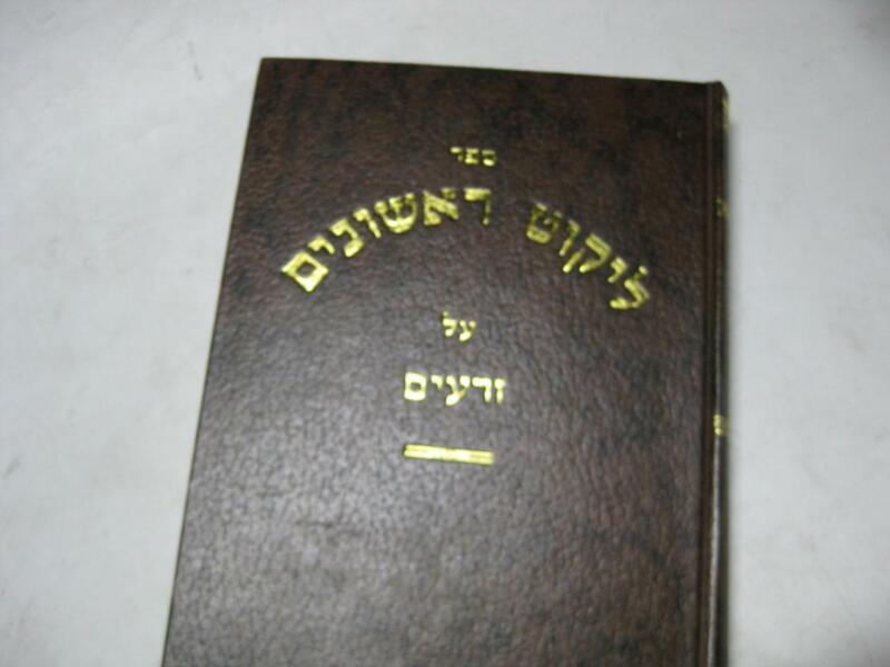 Hebrew LIKUT RISHONIM on Masechet Zeraim  ליקוט ראשונים על זרעים