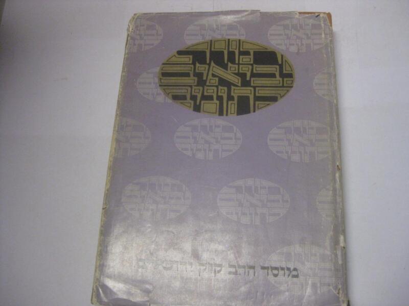 HEBREW IYOV JOB & commentary MOSSAD HARAV KOOK Commentary by Amos Chacham