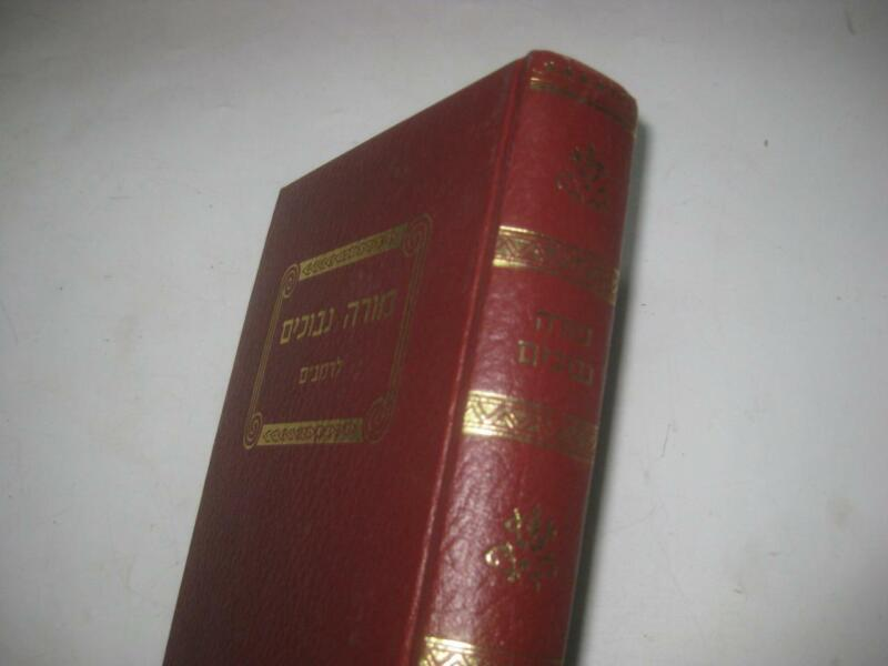 Hebrew 4 COMMENTARIES ON THE MOREH NEVUCHIM Guide for the Perplexed מורה נבוכים