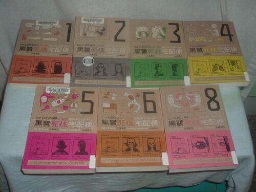 Lot of 7 Paperback Books the Kurosagi Corpse Volumes 1,2,3,4,5,6 & 8 Darkhorse.