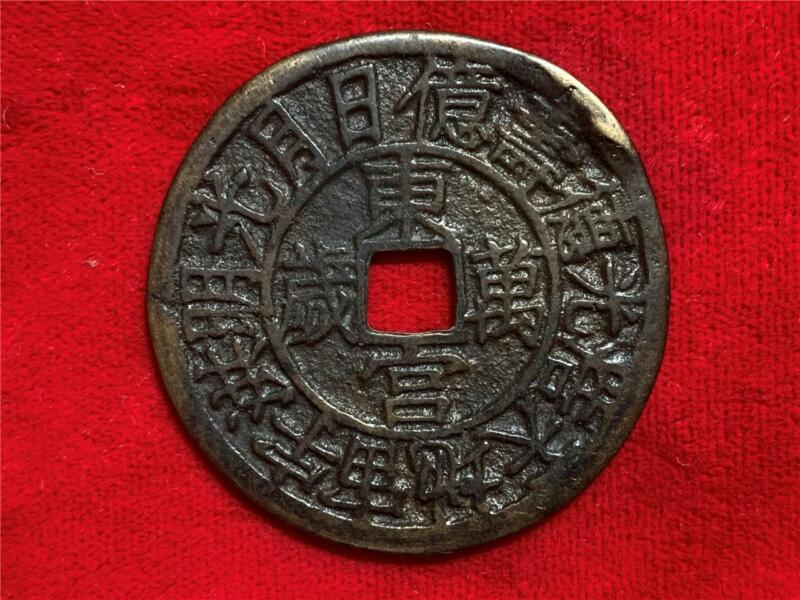 VINTAGE 19TH CENTURY KOREA COPPER CHARM #1 TEN THOUSANDS YEARS LONG LIFE