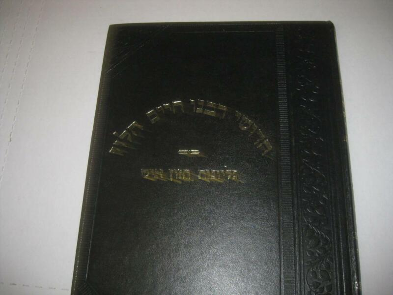 Hebrew CHIDDUSHE Rabbi CHAIM HALEVI RAMBAM Soloveichik RAMBAM Brisk + CHAZON ISH