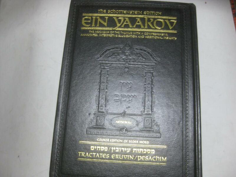 Schottenstein Edition Ein Yaakov: Eruvin / Pesachim HEBREW-ENGLISH