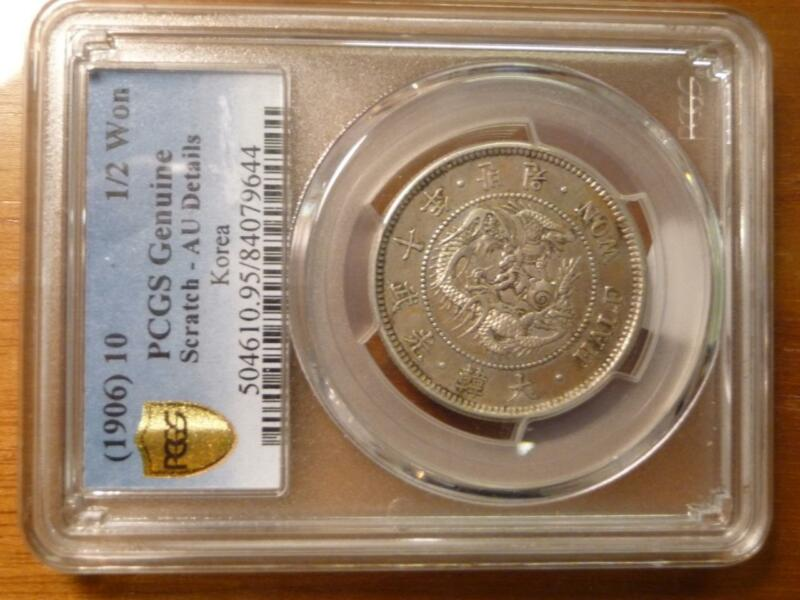 Korea (1906) Yr 10 1/2 Won PCGS Graded AU Details.....SKU#14034