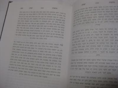 נתיבות יצחק : שיחות מוסר, דרשות ומאמרים Netivot Yitzchak SICHOT MUSSAR