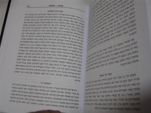 Hebrew Shaare Ezra Mussar on the Torah by R. Ezra Zaafrani שערי עזרא עניני מוסר  3
