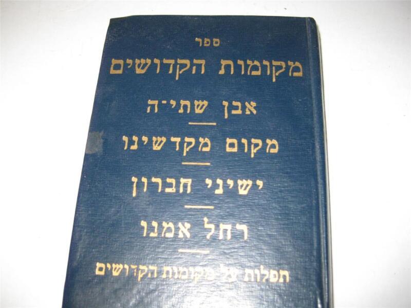 Hebrew Mekomot Hakdoshim ON HOLY PLACES IN ISRAEL מקומות הקדושים : והוא ליקוט