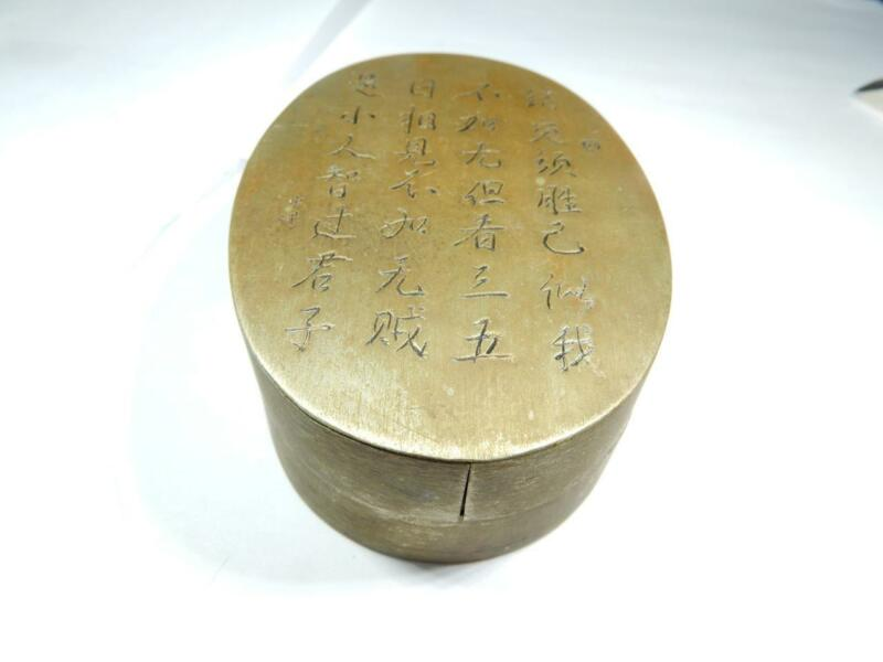 Antique Chinese copper or bronze ink  box Qing Dynasty 1600