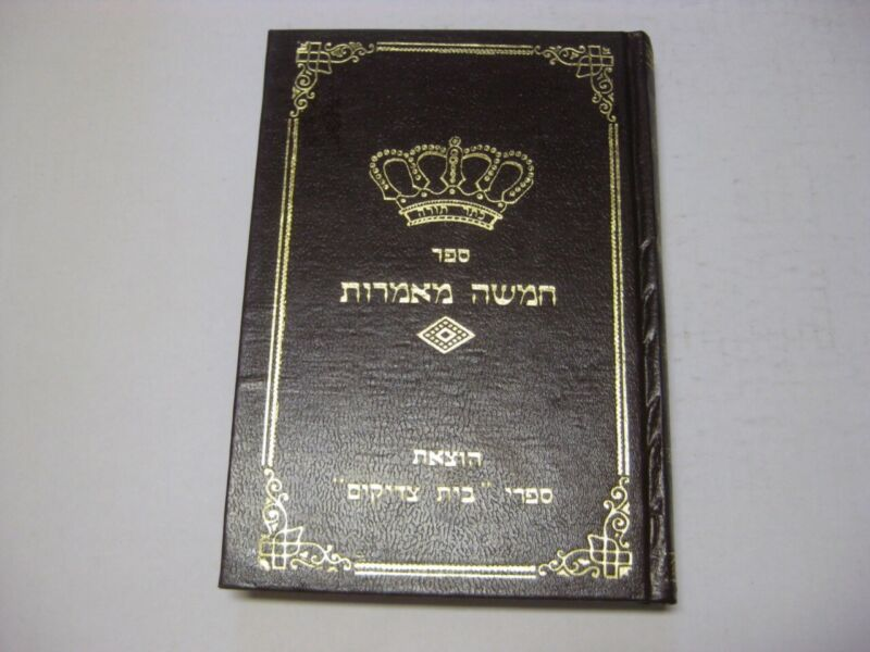 Hebrew by R. Hayyim Eleazar Shapira MUNKACS CHAMISHA MAAMAROT Muncatch Munkatch