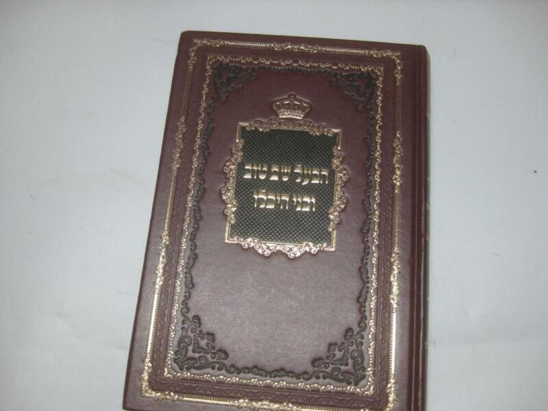 "Hebrew Habaal Shem Tov Uvne Hechalo by Bezalel Landau הבעש""ט ובני היכלו"