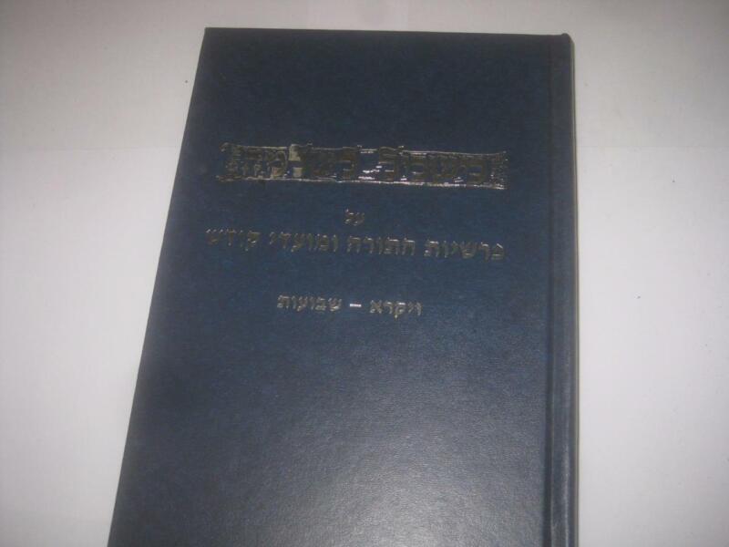 משכיל לשלמה MASKIL LESHLOMO on the Torah VAYIKRA BY RABBI SHLOMO CARLEBACH
