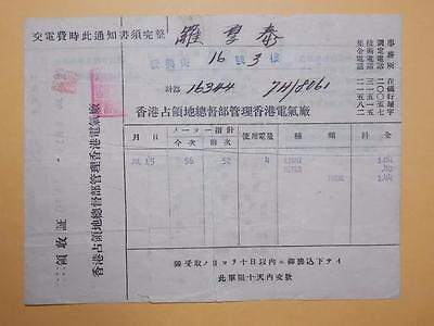 "Hong Kong 1943 Japan-Occupation Bill of ""Electricity Company"" (HJ4)"