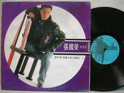 Leslie Cheung 情難再續情歌集 張國榮 Mono Back Cover & Diff Label LP