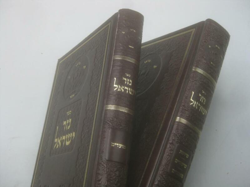 2 vol set NEZER YISRAEL נזר ישראל / אברהם צבי קלוגער BY R. AVRAHAM ZVI KLUGER
