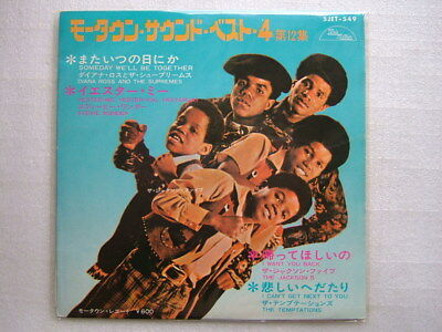 THE JACKSON 5 COVER MOTOWN SOUND BEST 4 / 7INCH PS EP SJET