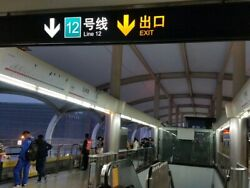 9.8 Jufeng Road Station: Ausgang Richtung Linie 12