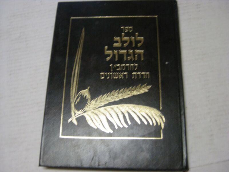 Hebrew HALULAV HAGADOL of the RAMBAN from Manuscripts with Hadrat Rishonim comm.