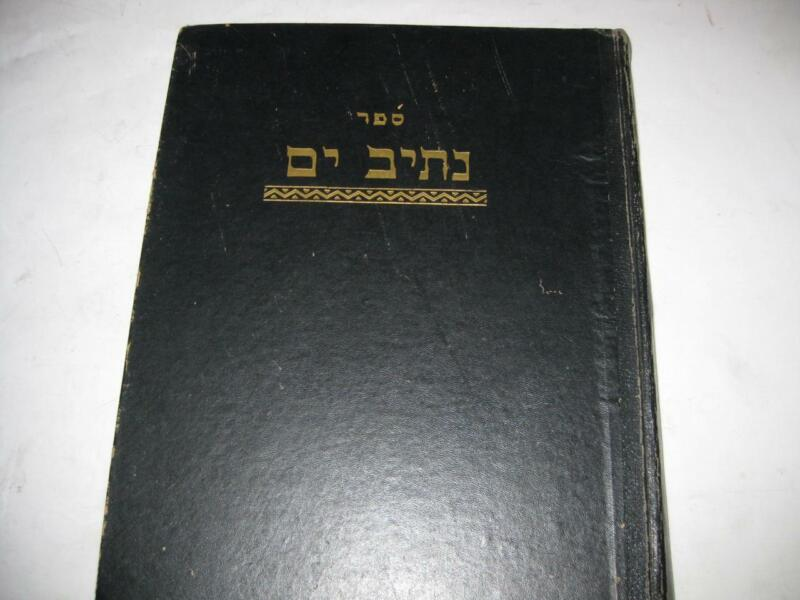 Hebrew NETIV YAM on SHAS by R. Yechiel Mordechai Gordon ספר נתיב ים - גורדון