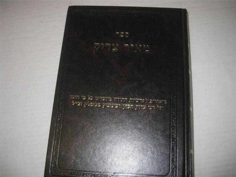 Hebrew Maor Tzadik on Torah based on RAV ZADOK HAKOHEN OF LUBLIN מאור צדיק