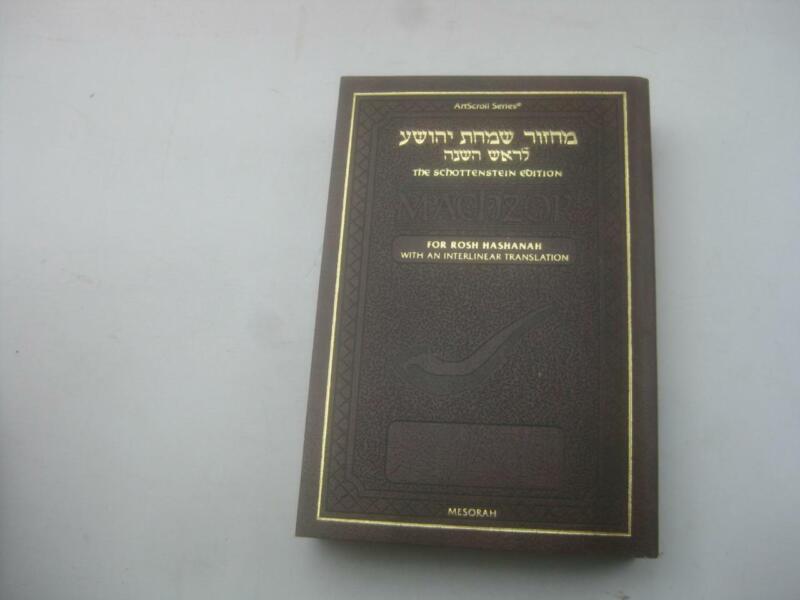 Schottenstein Interlinear Rosh Hashanah Machzor  ASHKENAZ HEBREW-ENGLISH