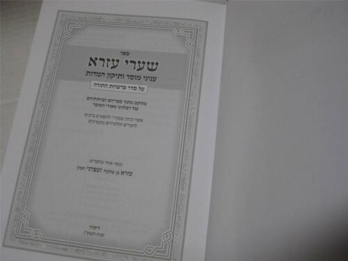 Hebrew Shaare Ezra Mussar on the Torah by R. Ezra Zaafrani שערי עזרא עניני מוסר  1