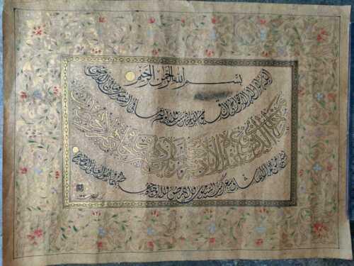 antique Islamic persian handwritten quran verses calligraphy panel signed 19th C
