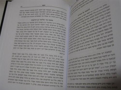 Hebrew Shaare Ezra Mussar on the Torah by R. Ezra Zaafrani שערי עזרא עניני מוסר  4