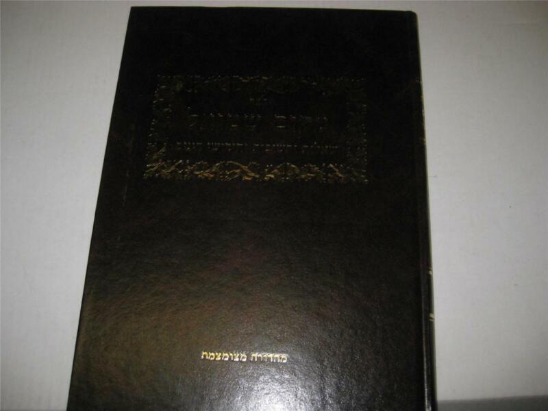 "Hebrew SHU""T RESPONSA MEKOM SHEMUEL of Rabbi Shmuel Ashkenazi of Altona Hamburg"