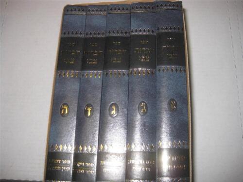 דברות צבי חמשה כרכים על התורה / הרב צבי וייספיש