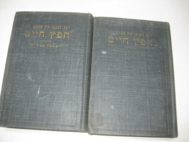 2 Vols YOSHOR YIDDISH Biography  of CHOFETZ CHAIM FULL SET Hafetz Hayyim SIGNED
