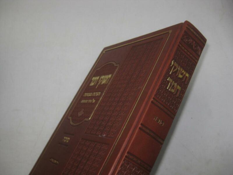 חשוקי חמד : על מסכת סוכה Chashuke Chemed on Sukkah by R. YITZCHAK ZILBERSTEIN