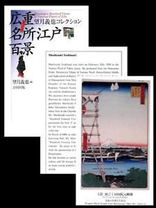 Hiroshige's Hundred Views of Famous Places of Edo / Wood block print/ukiyo-e/edo