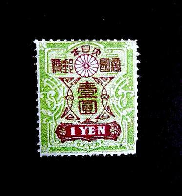 Japan 1913,-1Y Green, Scott 115 Cv $ 11000, replica