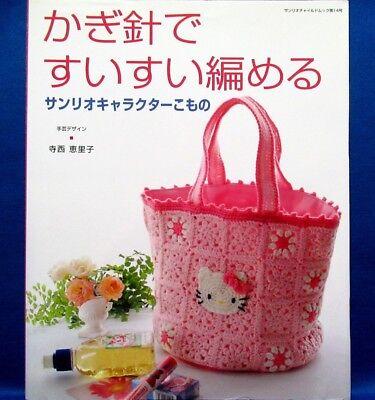 Hello Kitty & Sanrio Character Crochet Goods /Japanese Knitting Craft Book