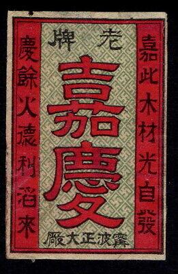 Old Matchbox Label China